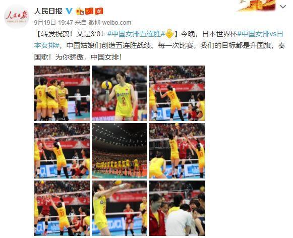 人民日报盛赞中国女排:用脑子在打球!
