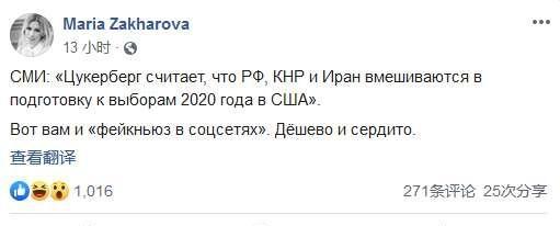 胡说之后,扎克伯格被中俄两国外交部女发言人怼了