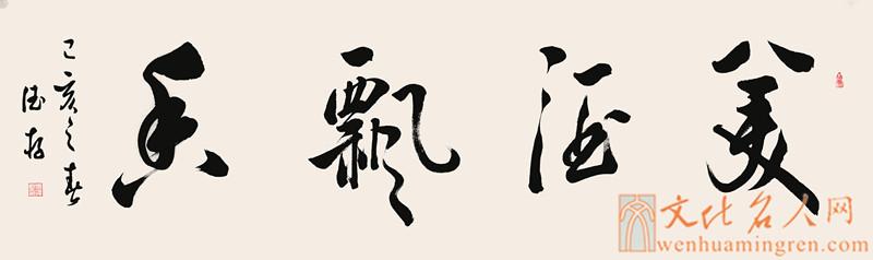【书法家方德存书法作品欣赏】美酒飘香