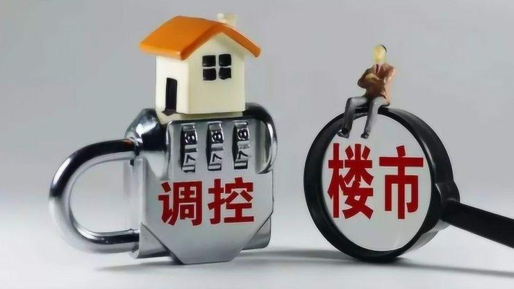 中国楼市 关于2020年的中国楼市,这21个字道尽了天机
