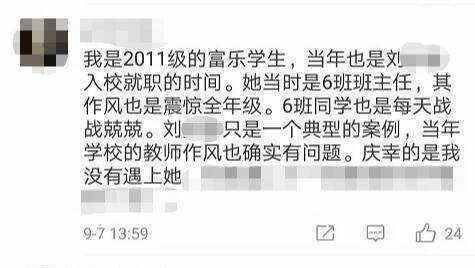 绥化市天气预报_毕业8年后举报班主任:殷勤师长教师也是辱没师道森严