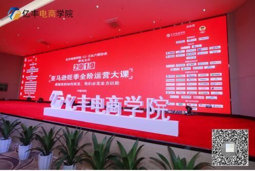 亿丰电商学院2019年亚马逊旺季全阶运营大课在深圳南山成功举办