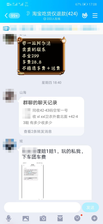 """浙江省气象局起底""""职业吃货""""退赔团,打码机造""""过期""""食品组团"""