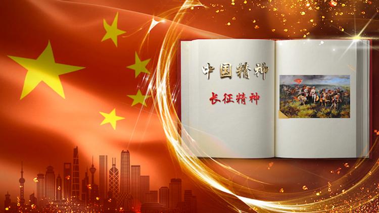 中国精神?:走好新时代长征路