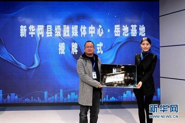 新华网县级融媒体中心岳池基地挂牌成立