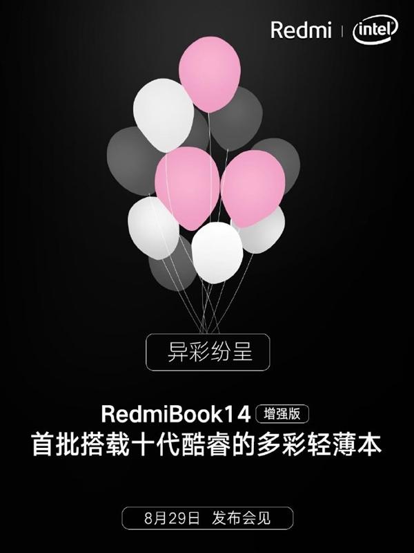 明天发!RedmiBook 14增强版搭载十代酷睿 三色可选