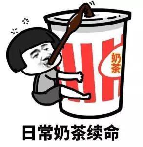 奶茶,甜蜜的炸弹,炸掉你的健康!