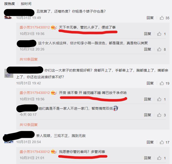 李小璐表妹疑发飙替姐姐发声:谁都会开房睡觉,别管闲事