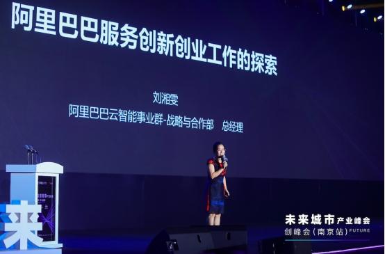 阿里云智能战略与合作部刘湘雯:阿里关于创新创业服务的思考