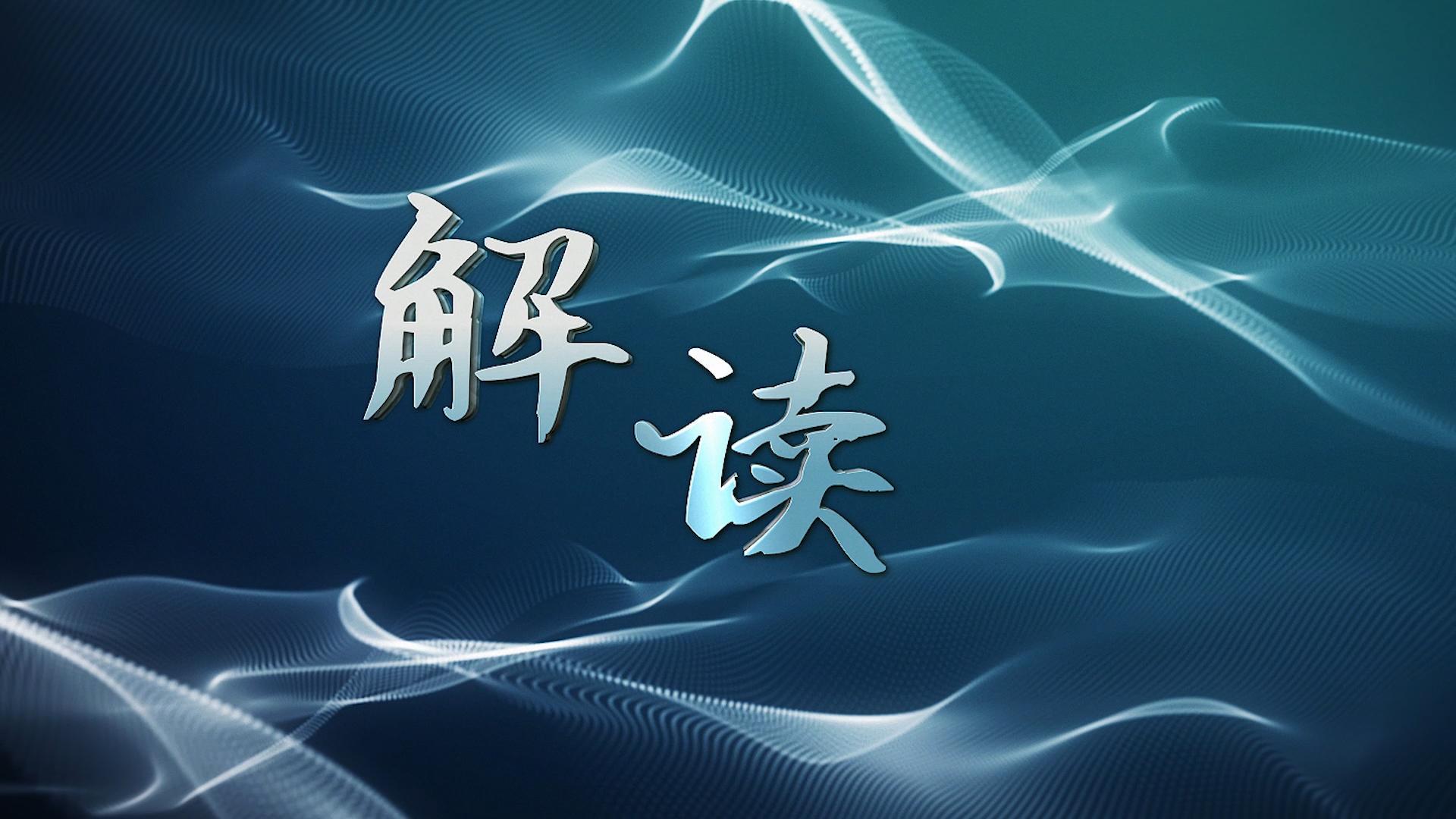 专家:生态绿色一体化是长江三角洲区域一体化高质量发展关键点