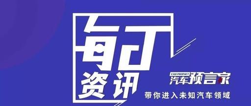 """9月11日,汽车预言家每日资讯:丰田宣布无协议退欧英国工厂将停产;奇瑞第五次""""挂牌"""" 腾兴长三角交47亿定金"""