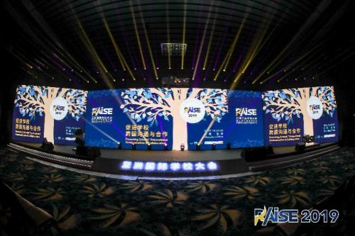 中黄国际与全球80位顶级教育专家共话国际视域下的中国教育 中黄国际教育集团