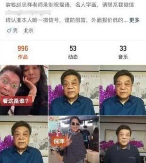 獨家|趙忠祥回應收費錄視頻:大部分是朋友做的,自己義務宣傳