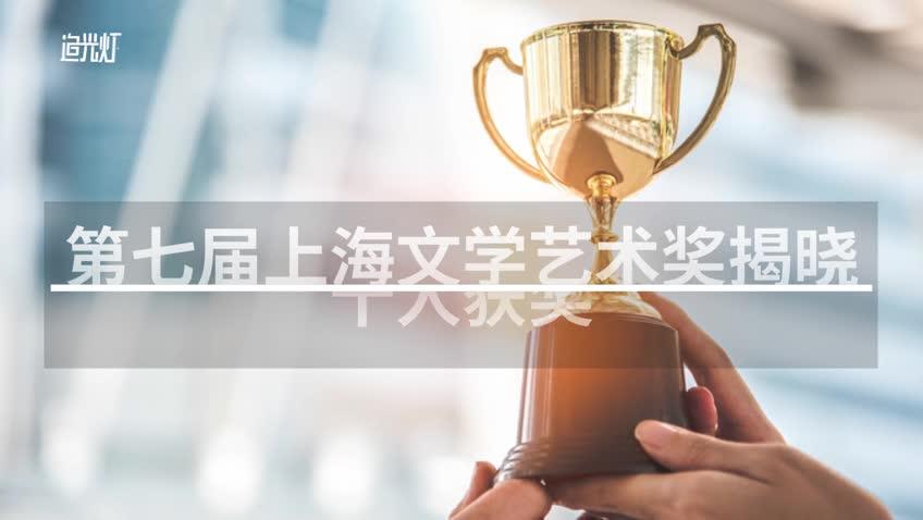 第七届上海文学艺术奖揭晓:十人获奖