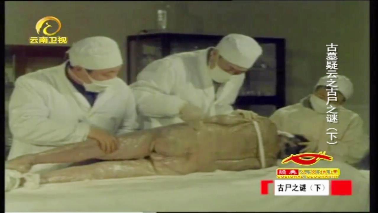 著名的马王堆女尸,出土时肌肤白皙如生,被镜头记录了