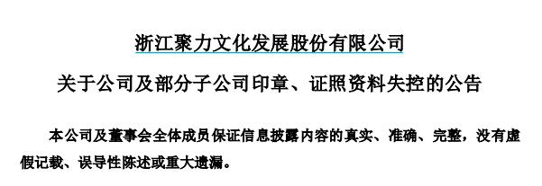 前董事长私藏公章赴美规避调查