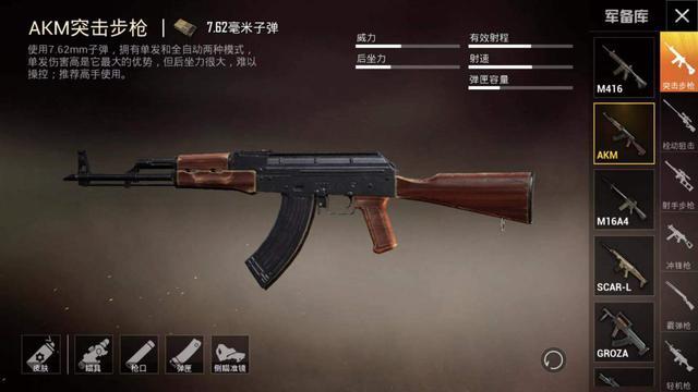"""和平精英M416陨落,代替它hg0088官网不是AK,是处于两者间hg0088官网""""步枪王者"""""""