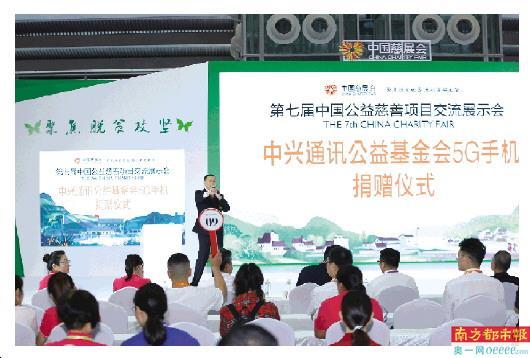 深圳企业捐赠5G旗舰手机助力慈善展会 深圳企业