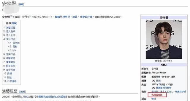 安宰贤嫌具惠善胸部不性感,百科资料竟然被被改成这个?