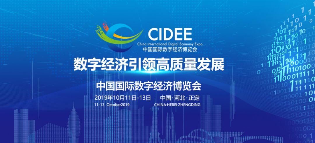 本届数博会将展示5G对全链条数字经济的创新引领