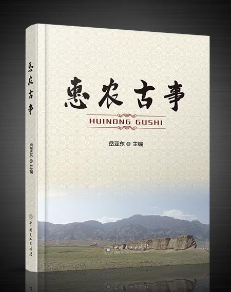 岳亚东主编《惠农古事》由中国文化出书