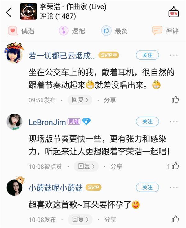 李荣浩再唱《作曲家》 秒登酷狗TOP500榜单-天津热点网