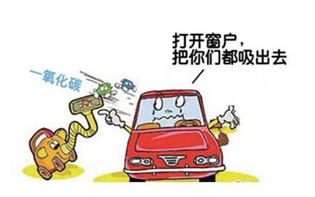 如何快速去除车内异味?新手司机学起来