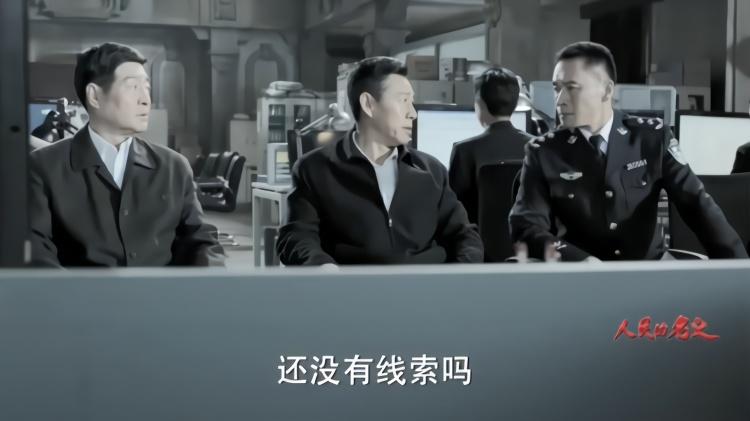 人民:赵东来为讨好沙瑞金,催侯亮平办案,没想沙瑞金狠打东来脸