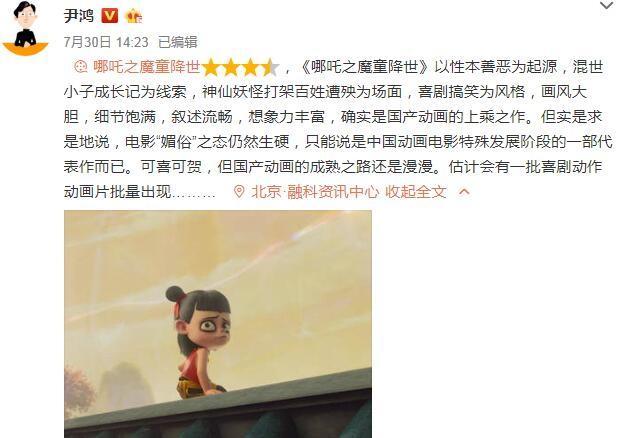 中国内地暑期档票房超176亿_《哪吒》成纪录收割机