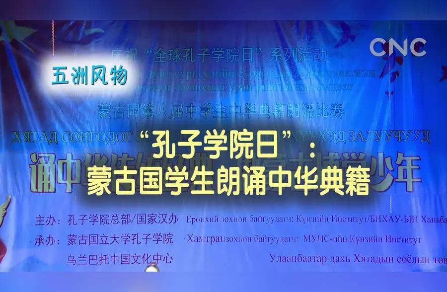 """五洲风物 """"孔子学院日"""":蒙古国学生朗诵中华典籍"""