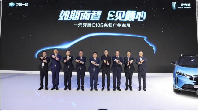 """奔腾C105惊艳亮相广州车展,前方""""高能""""不断"""