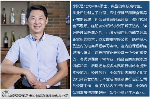 北大硕士来达内科技学电商运营经营创业公司年入百万