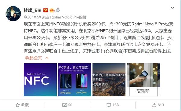 红米Note 8 Pro支持NFC 林斌:友商NFC手机都卖2000多