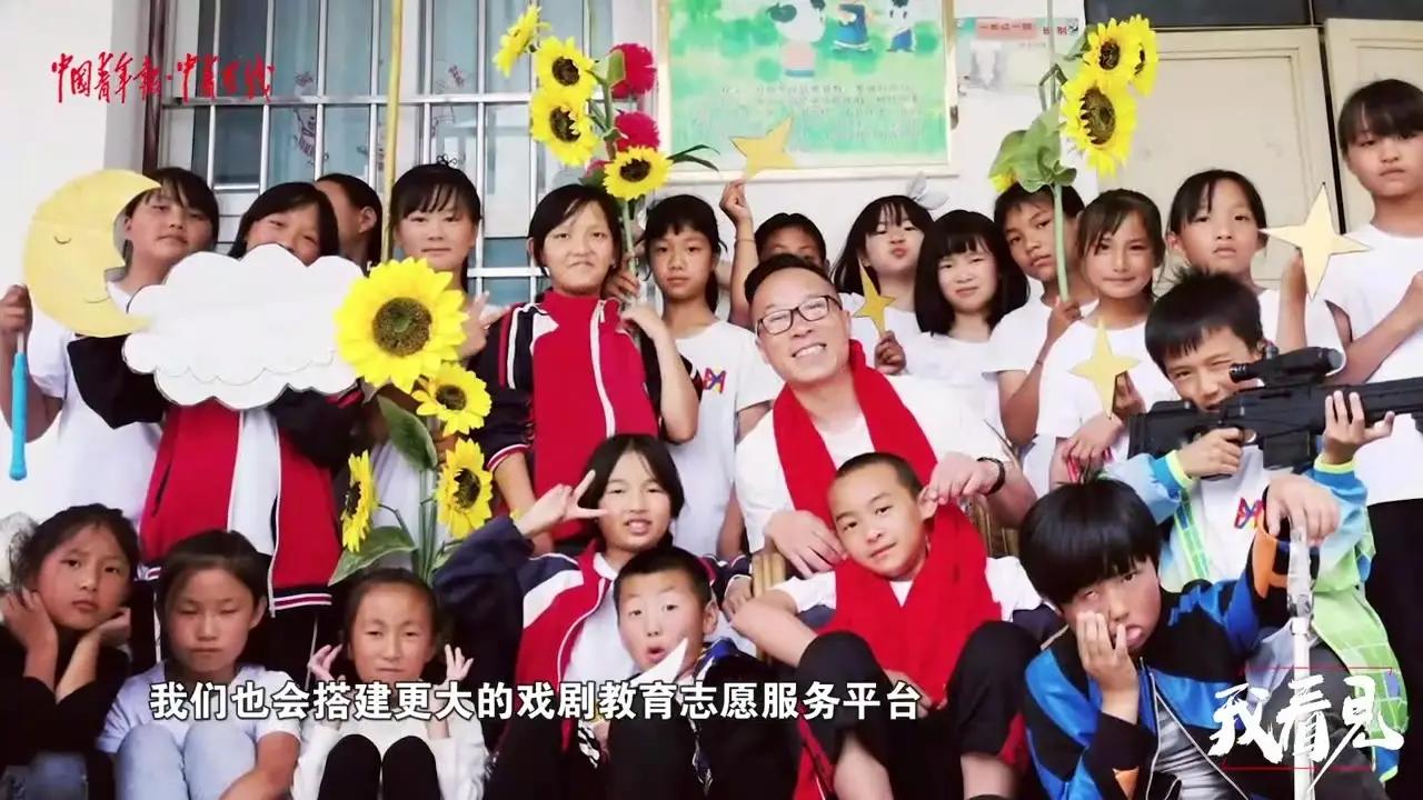 大学生支教团教孩子念莎士比亚:用全新的方式看世界