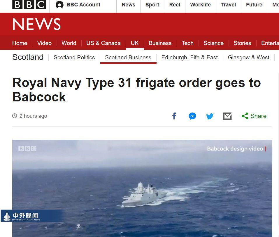 英国未来31型护卫舰定型,赢家原来是他