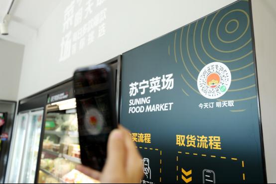 双十一苏宁菜场进驻北京,助力社区生鲜消费升级