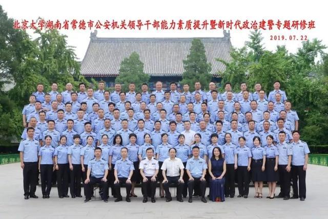 北京大学——常德公安民警能力素质提升暨新时代政治建警专题研修班圆满结业