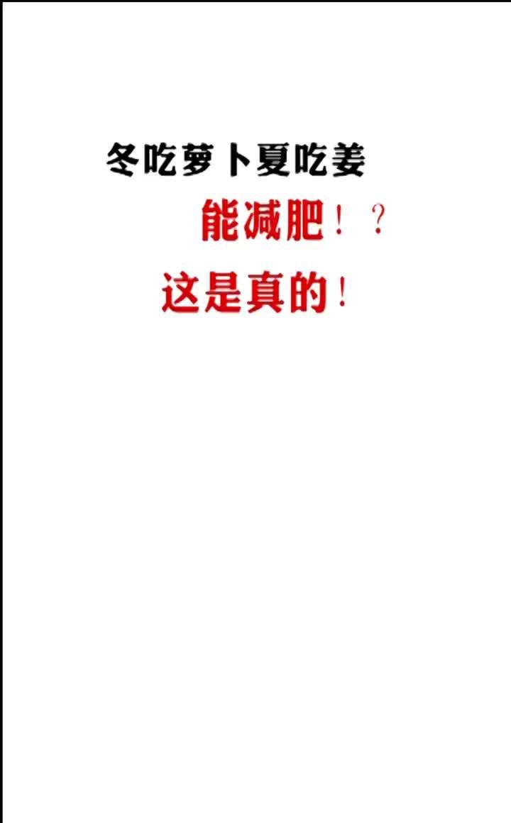 这样真的减肥#健康#减肥#减肥#减肥养生减肥#湿气#健康中国冬季茶自制配方瘦身图片