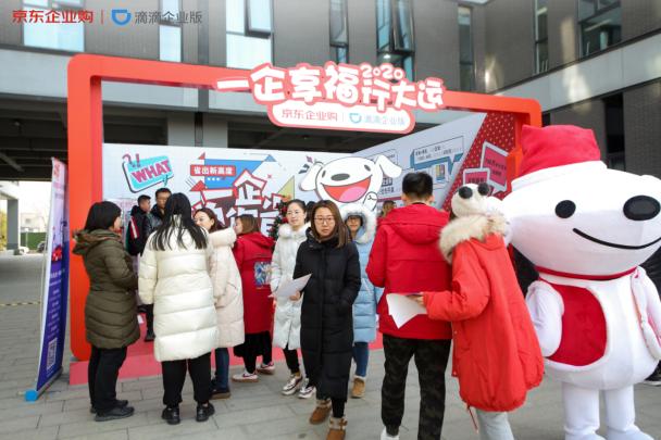 京东企业购携手滴滴企业版落地联合会员权益 为中小企业聚集地提供多场景服务支持