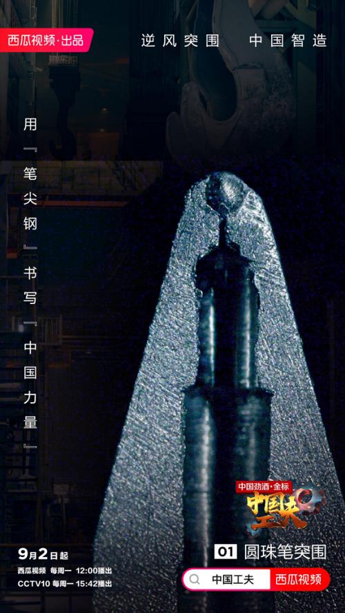 """西瓜视频""""国庆季"""",用精品微综艺记录美好时代 (1)426.jpg"""