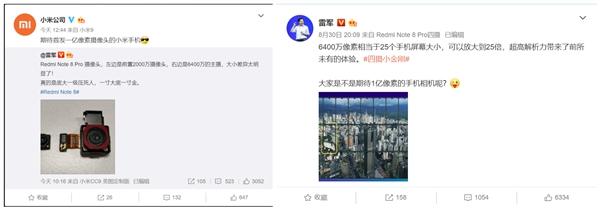 MIX 4?雷军预告小米旗舰:首发1亿像素的手机期待吗
