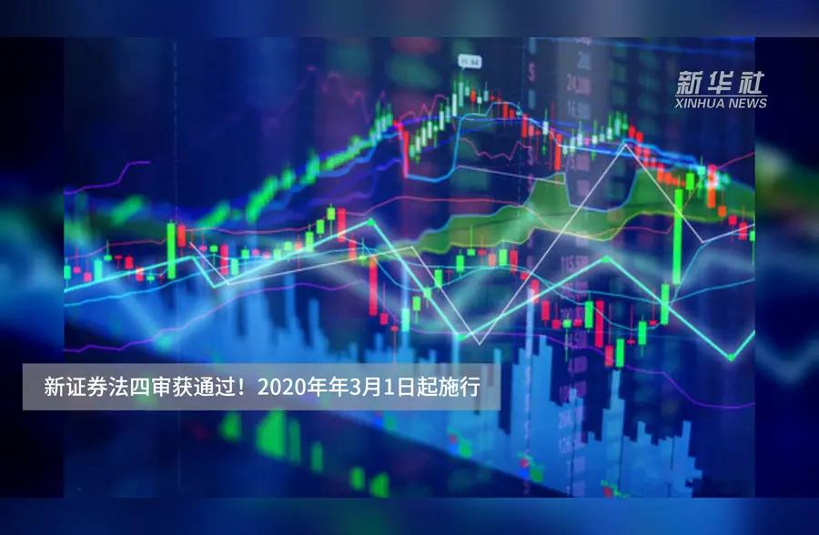 新证券法四审获通过!2020年3月1日起施行