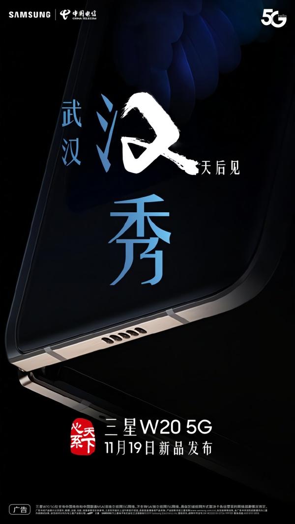 三星史上最贵手机,W20 5G来了!售价超过Galaxy Fold