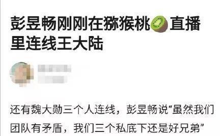 《小小的愿望》风波不断,彭昱畅否认跟王大陆翻脸:还是好兄弟