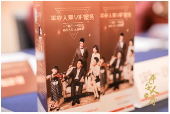 2019年平安人寿VIP会员名人讲堂,听马红漫解读2020财富增值新起点