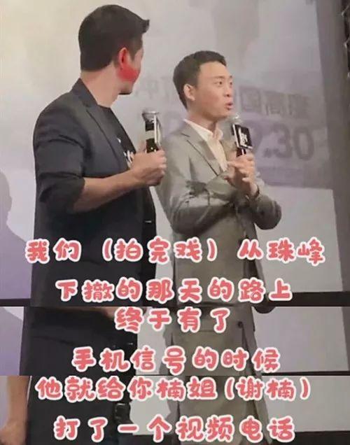 铁汉也柔情!吴京与谢楠视频聊天太甜蜜,连张译都忍不住吐槽