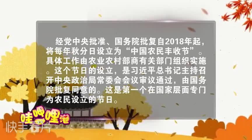 2019中国农民丰收节,为亿万中国农民点赞,感受来自丰收的喜悦