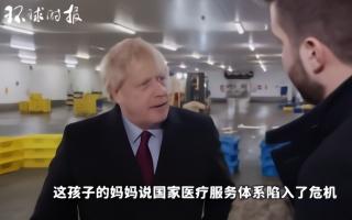 记者拿出躺医院地板4岁男孩照片 追问英国首相个人感想