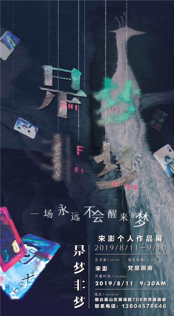 是梦非梦——宋澎个人作品展将在梵星画廊开幕