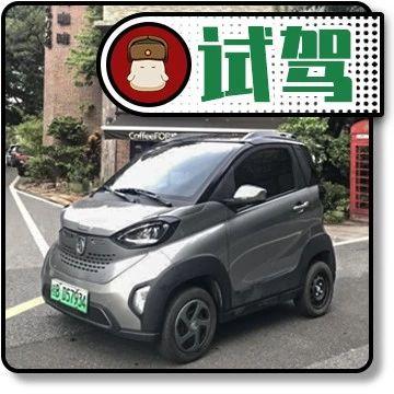 优惠后起步价不到4万,这款萌到融化的小车你会买吗?
